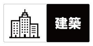 建築業の使用用途